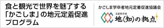 鹿児島大学COC+事業