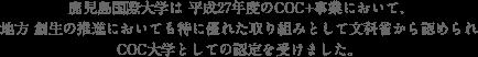 鹿児島国際大学は平成27年度にCOC大学として認定を受けました。