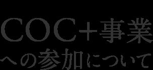 はじめにCOC+事業への参加について
